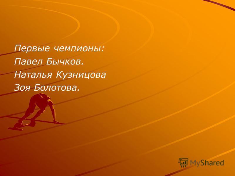 Первые чемпионы: Павел Бычков. Наталья Кузницова Зоя Болотова.
