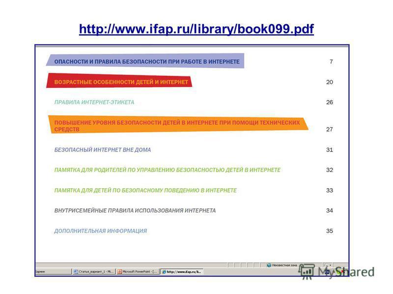 http://www.ifap.ru/library/book099.pdf