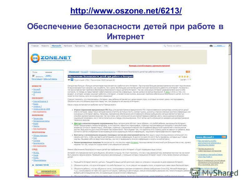 http://www.oszone.net/6213/ Обеспечение безопасности детей при работе в Интернет http://www.oszone.net/6213/