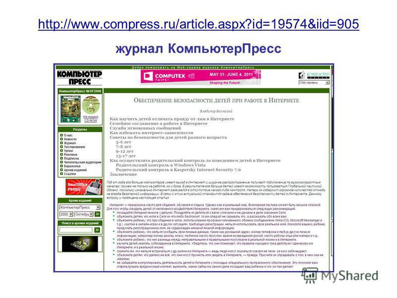 http://www.compress.ru/article.aspx?id=19574&iid=905 http://www.compress.ru/article.aspx?id=19574&iid=905 журнал Компьютер Пресс