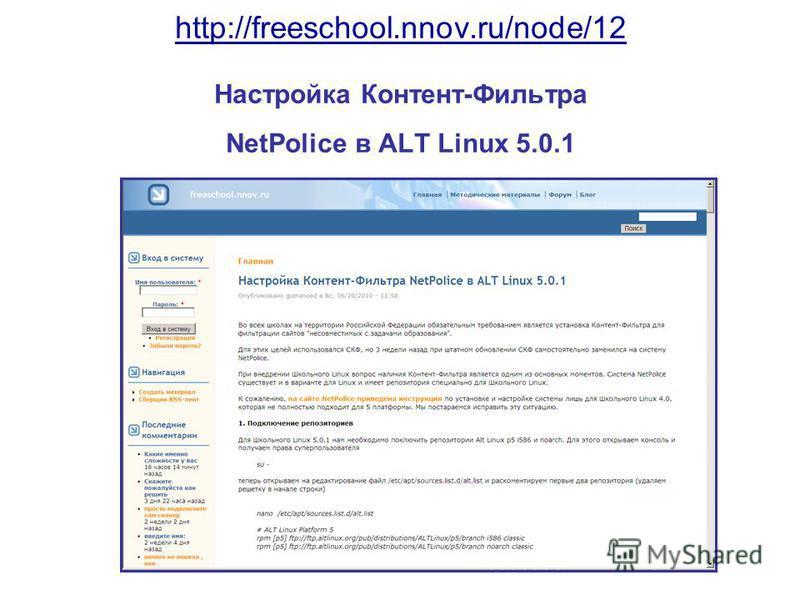 http://freeschool.nnov.ru/node/12 http://freeschool.nnov.ru/node/12 Настройка Контент-Фильтра NetPolice в ALT Linux 5.0.1