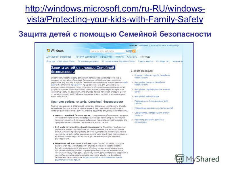 http://windows.microsoft.com/ru-RU/windows- vista/Protecting-your-kids-with-Family-Safety http://windows.microsoft.com/ru-RU/windows- vista/Protecting-your-kids-with-Family-Safety Защита детей с помощью Семейной безопасности
