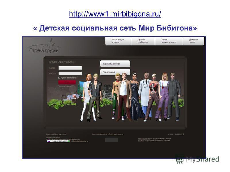 http://www1.mirbibigona.ru/ http://www1.mirbibigona.ru/ « Детская социальная сеть Мир Бибигона»
