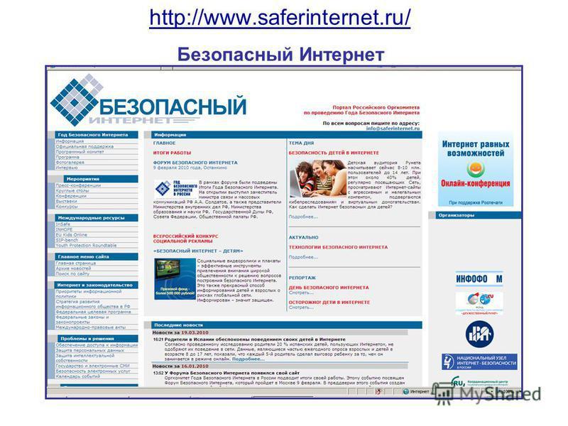 http://www.saferinternet.ru/ http://www.saferinternet.ru/ Безопасный Интернет