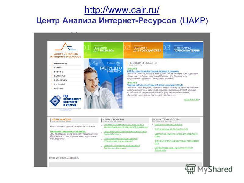 http://www.cair.ru/ http://www.cair.ru/ Центр Анализа Интернет-Ресурсов (ЦАИР) ЦАИР