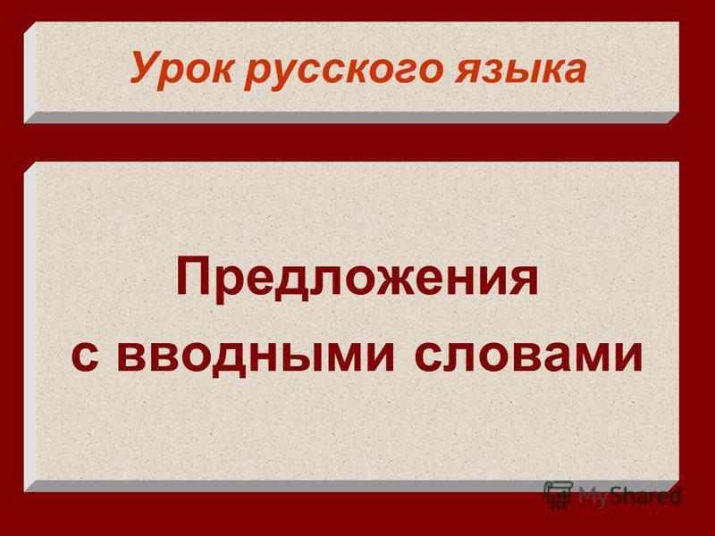 Урок русского языка Предложения с вводными словами