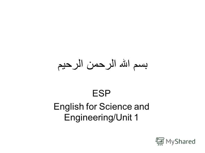 بسم الله الرحمن الرحيم ESP English for Science and Engineering/Unit 1