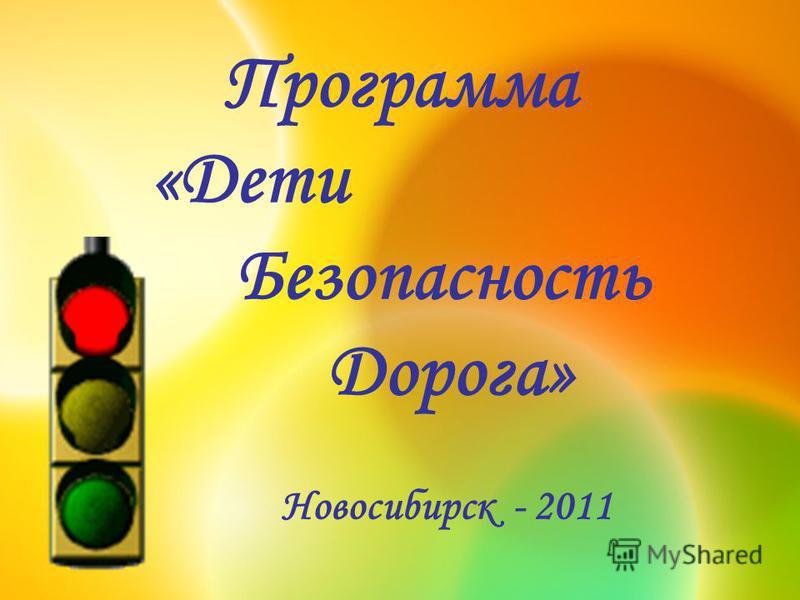 Программа «Дети Безопасность Дорога» Новосибирск - 2011