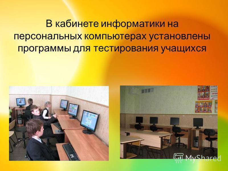 В кабинете информатики на персональных компьютерах установлены программы для тестирования учащихся