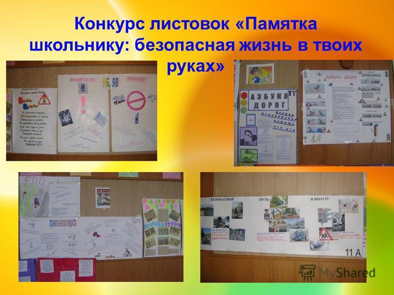 Конкурс листовок «Памятка школьнику: безопасная жизнь в твоих руках»