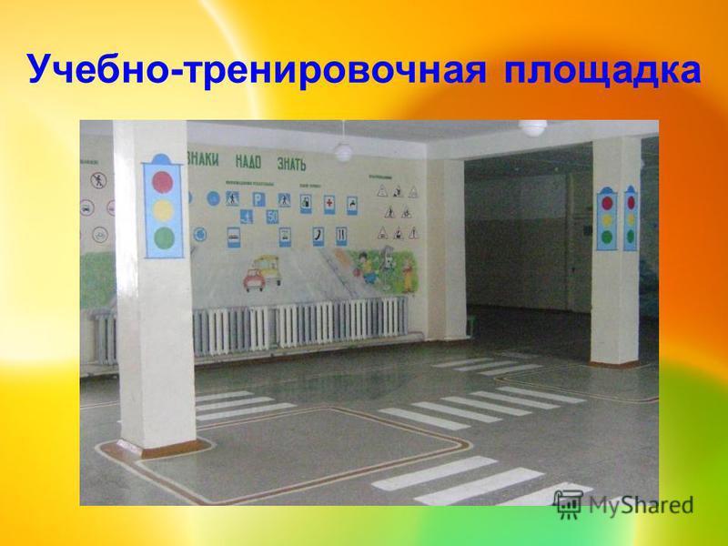 Учебно-тренировочная площадка
