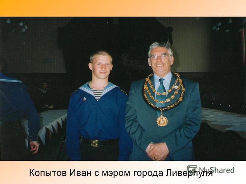 Копытов Иван с мэром города Ливерпуля