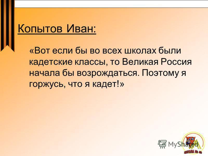 Копытов Иван: «Вот если бы во всех школах были кадетские классы, то Великая Россия начала бы возрождаться. Поэтому я горжусь, что я кадет!»