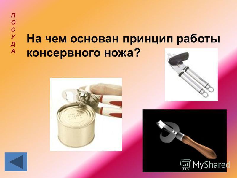 Лук и чеснок На чем основан принцип работы консервного ножа? ПОСУДАПОСУДА