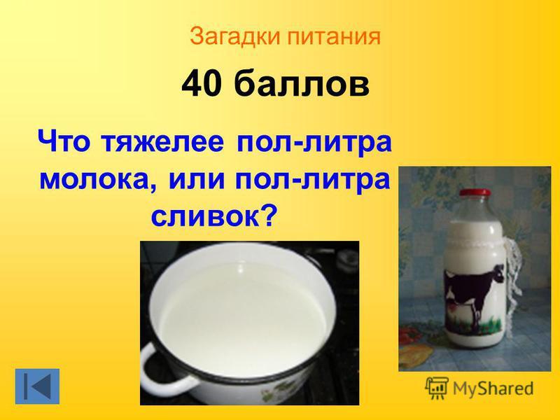 40 баллов Что тяжелее пол-литра молока, или пол-литра сливок? Загадки питания