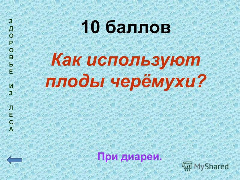 ЗДОРОВЬЕИЗЛЕСАЗДОРОВЬЕИЗЛЕСА 10 баллов Как используют плоды черёмухи? При диареи.