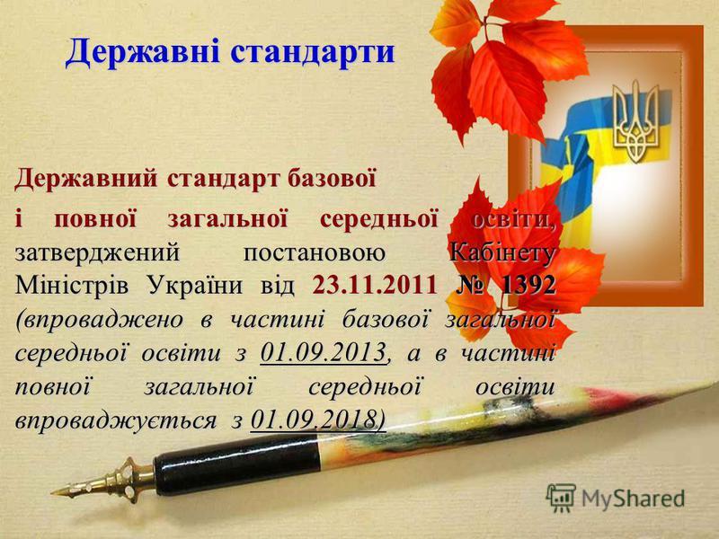 Державний стандарт базової і повної загальної середньої освіти, затверджений постановою Кабінету Міністрів України від 23.11.2011 1392 (впроваджено в частині базової загальної середньої освіти з 01.09.2013, а в частині повної загальної середньої осві