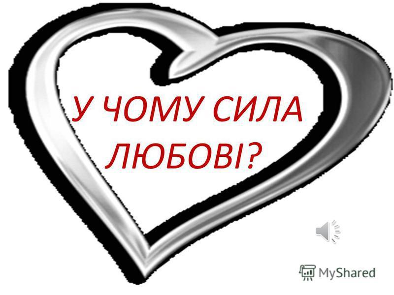 У ЧОМУ СИЛА ЛЮБОВІ?