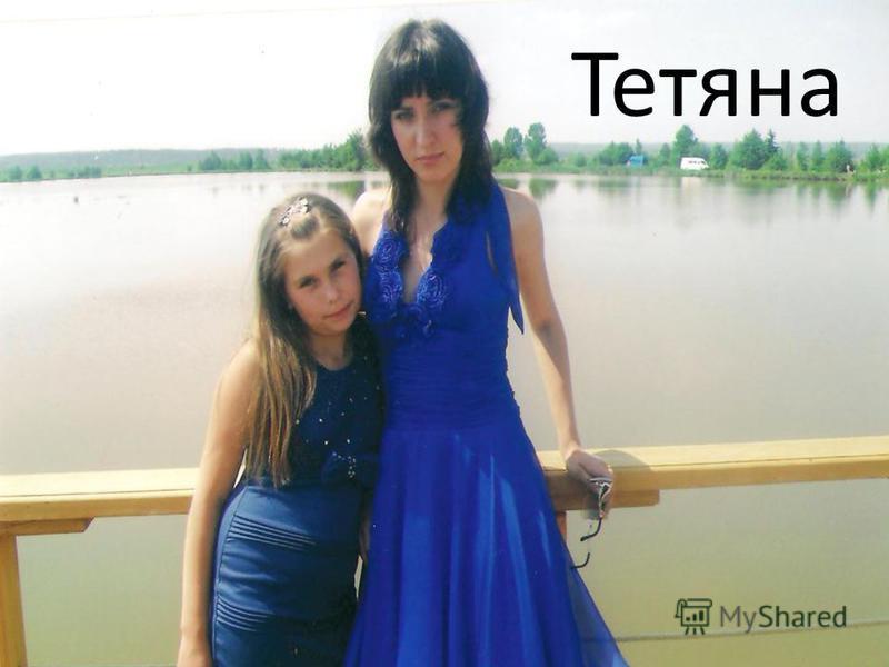 Тетяна