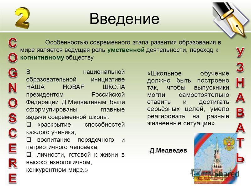Введение Особенностью современного этапа развития образования в мире является ведущая роль умственной деятельности, переход к когнитивному обществу В национальной образовательной инициативе НАША НОВАЯ ШКОЛА президентом Российской Федерации Д.Медведев