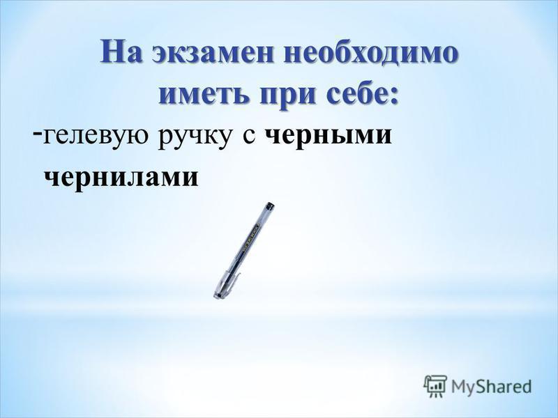 На экзамен необходимо иметь при себе: - гелевую ручку с черными чернилами