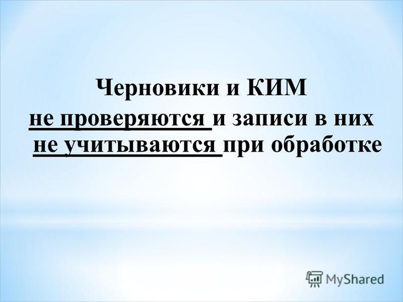 Черновики и КИМ не проверяются и записи в них не учитываются при обработке
