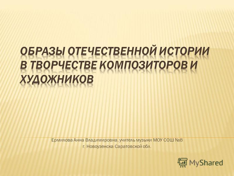 Ермилова Анна Владимировна, учитель музыки МОУ СОШ 8 г. Новоузенска Саратовской обл.