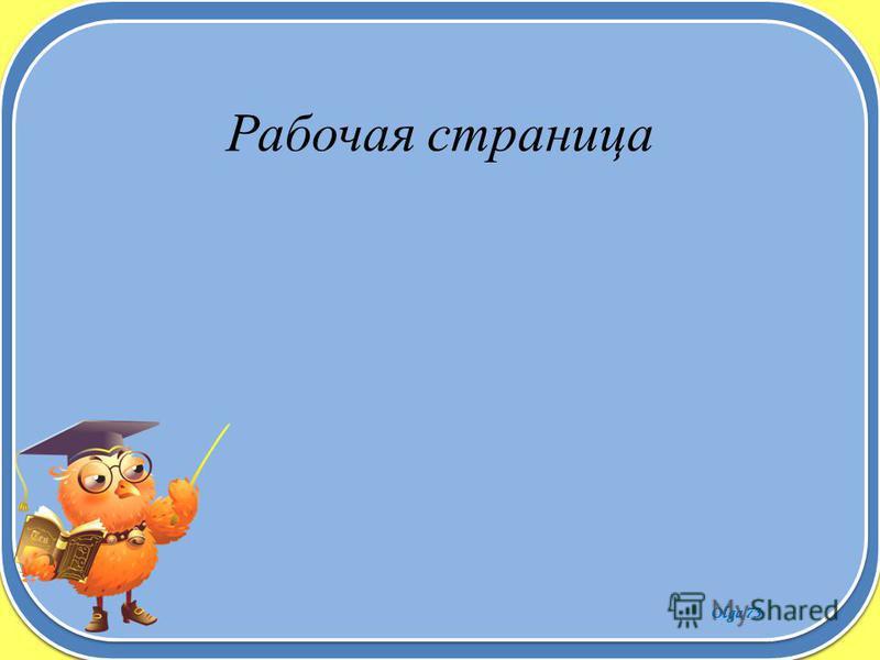 Olga 73 Рабочая страница