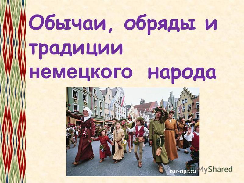 Обычаи, обряды и традиции немецкого народа