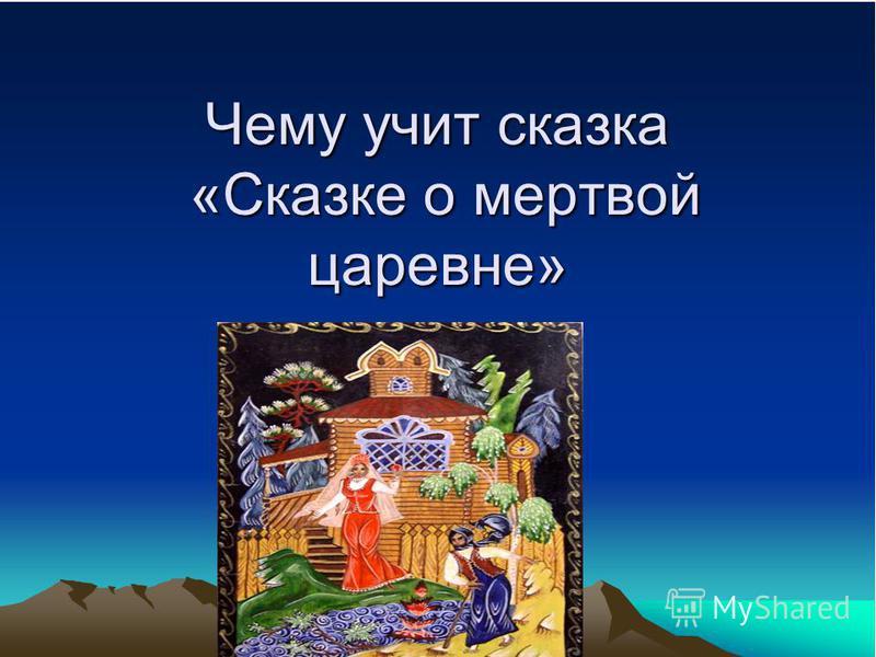 Чему учит сказка «Сказке о мертвой царевне»