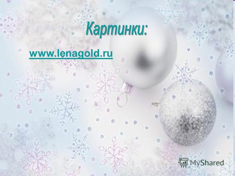 www.lenagold.ru