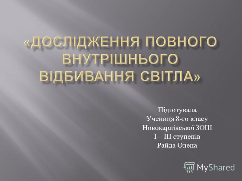 Підготувала Учениця 8- го класу Новокарлівської ЗОШ І – ІІІ ступенів Райда Олена