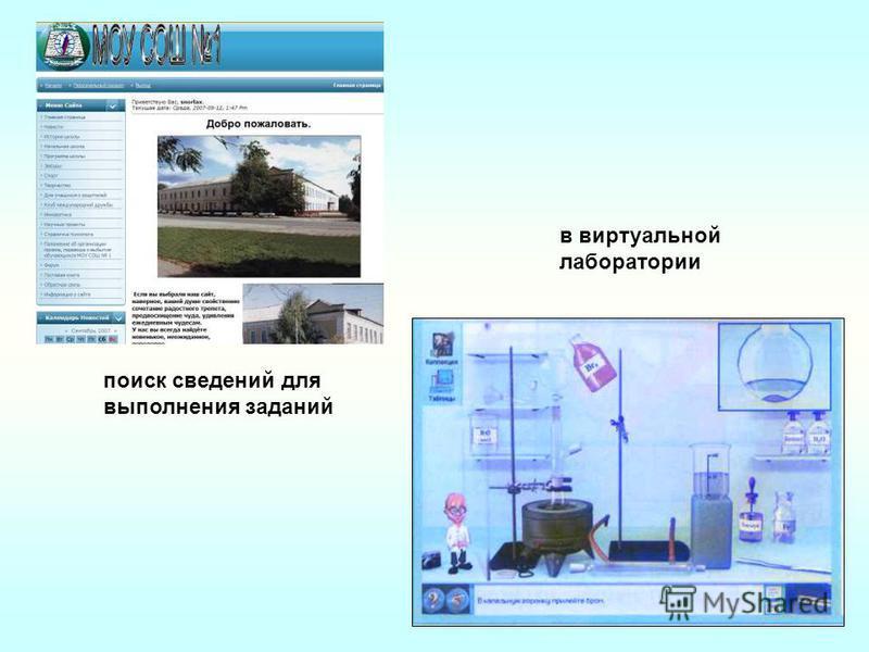 поиск сведений для выполнения заданий в виртуальной лаборатории