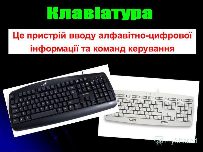 Це пристрій вводу алфавітно-цифрової інформації та команд керування