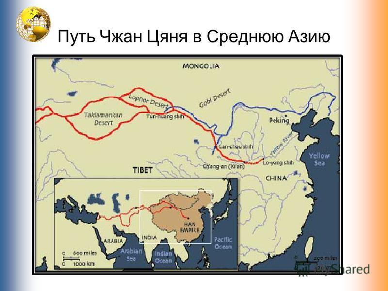 Путь Чжан Цяня в Среднюю Азию