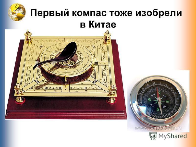 Первый компас тоже изобрели в Китае