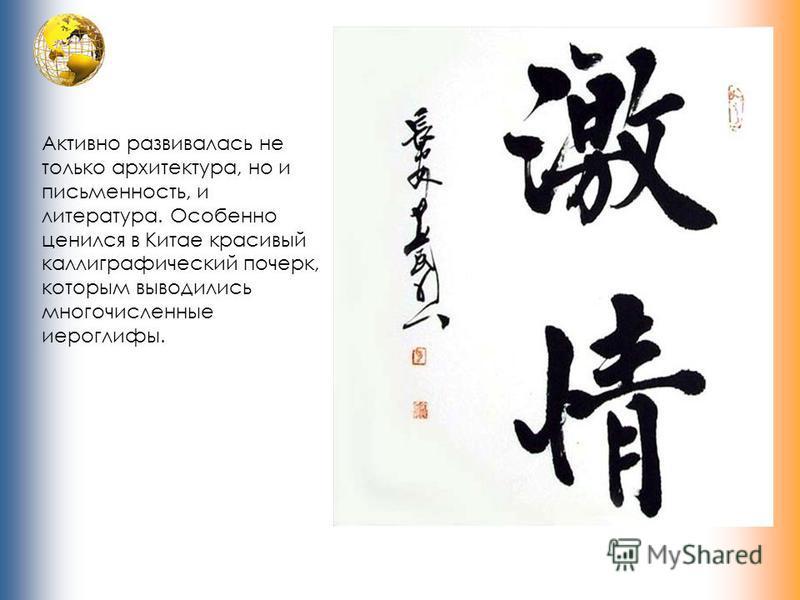 Активно развивалась не только архитектура, но и письменность, и литература. Особенно ценился в Китае красивый каллиграфический почерк, которым выводились многочисленные иероглифы.