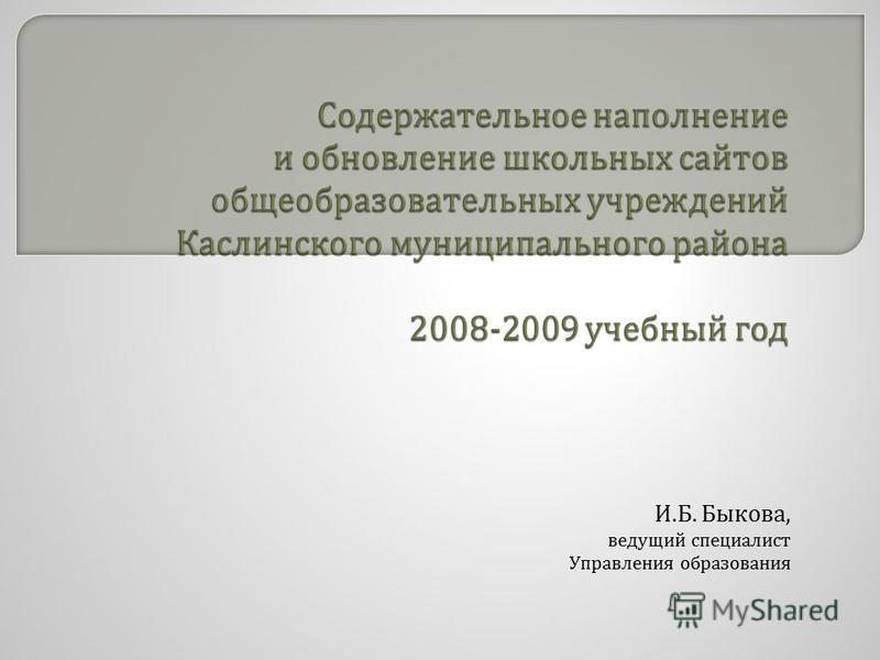 И. Б. Быкова, ведущий специалист Управления образования