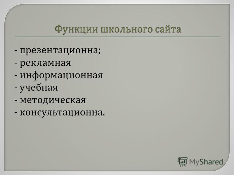 - презентационная ; - рекламная - информационная - учебная - методическая - консультационно.