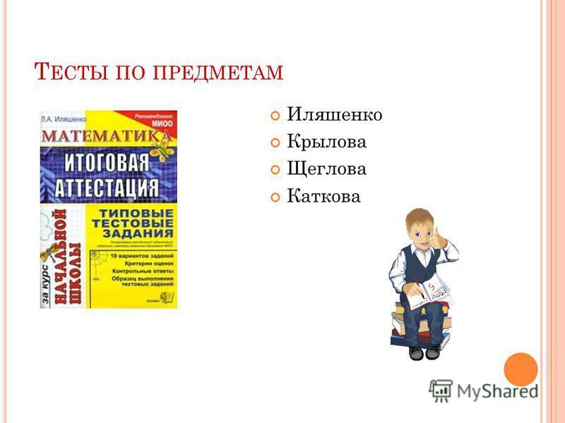 Т ЕСТЫ ПО ПРЕДМЕТАМ Иляшенко Крылова Щеглова Каткова