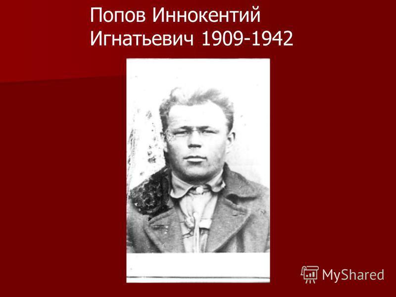 Попов Иннокентий Игнатьевич 1909-1942