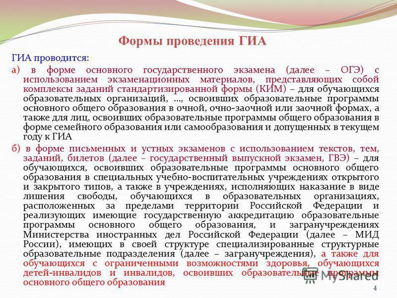 Формы проведения ГИА ГИА проводится: а) в форме основного государственного экзамена (далее – ОГЭ) с использованием экзаменационных материалов, представляющих собой комплексы заданий стандартизированной формы (КИМ) – для обучающихся образовательных ор
