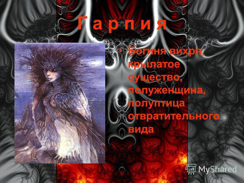 Г а р п и я Богиня вихря, крылатое существо, полуженщина, полуптица отвратительного вида