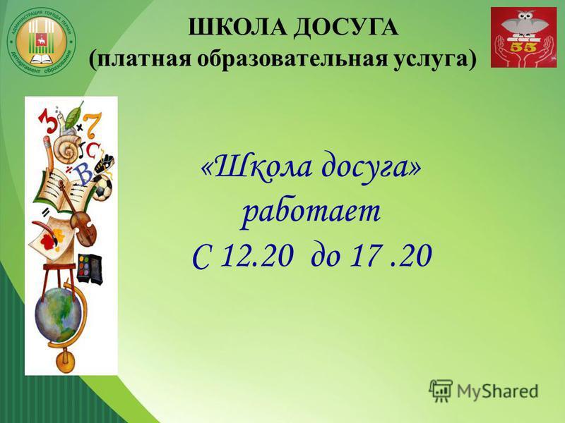 «Школа досуга» работает С 12.20 до 17.20