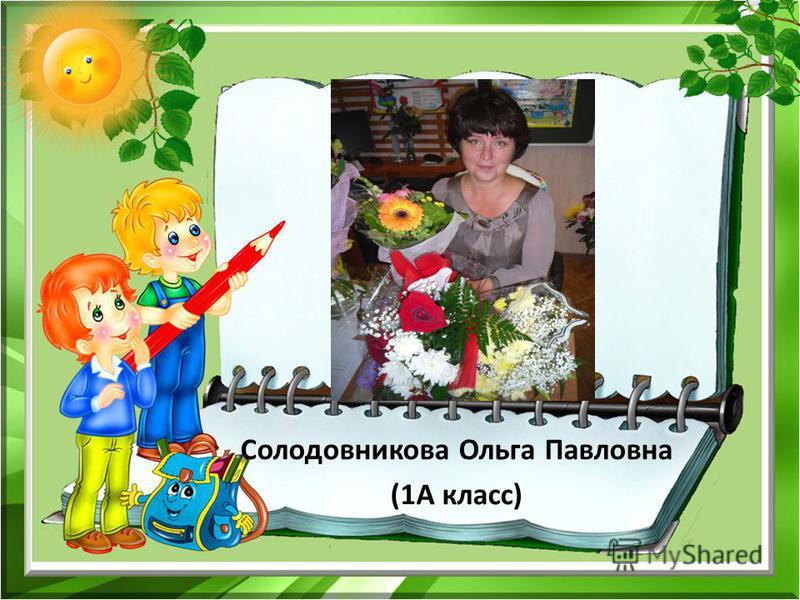 Солодовникова Ольга Павловна (1А класс)