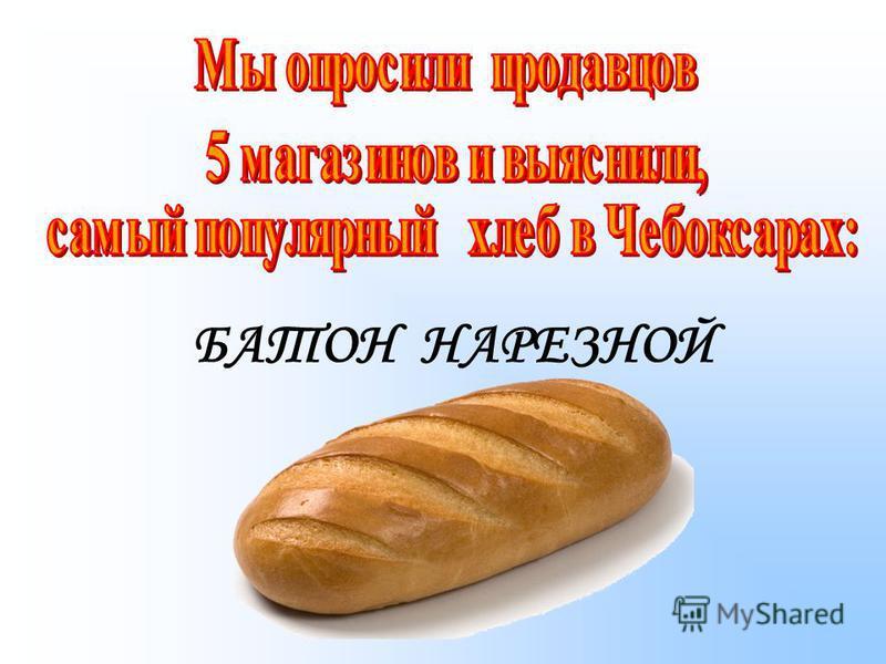 БАТОН НАРЕЗНОЙ