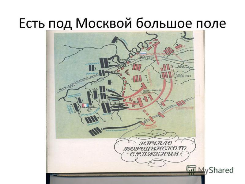 Есть под Москвой большое поле