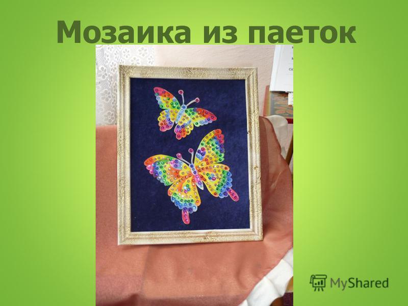 Мозаика из паеток