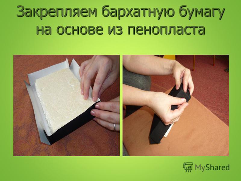 Закрепляем бархатную бумагу на основе из пенопласта
