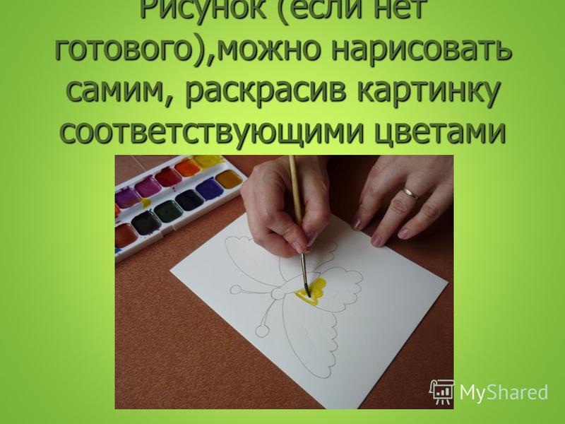 Рисунок (если нет готового),можно нарисовать самим, раскрасив картинку соответствующими цветами